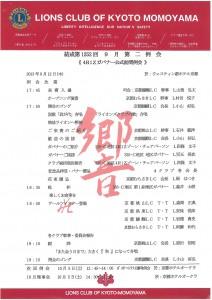 ガバナー例会誌S28C-113091310260