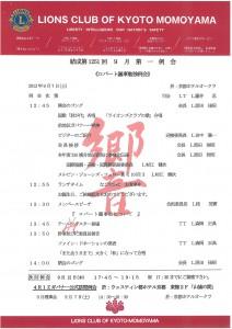 9月第一例会誌S28C-113090914010
