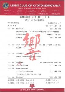 ポスコン例会誌S28C-113100810270