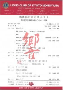 10月第二例会誌S28C-113102110180_0001