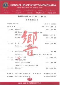 11月第二例会誌S28C-113111810030