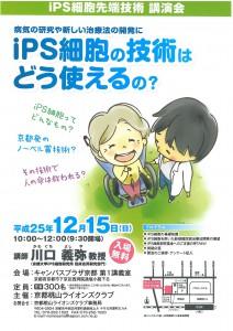 ipsポスターS28C-113111810031