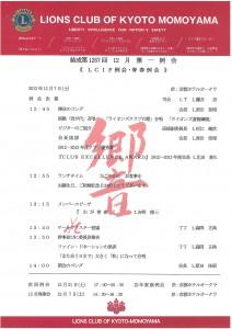 12月例会誌S28C-113121211230
