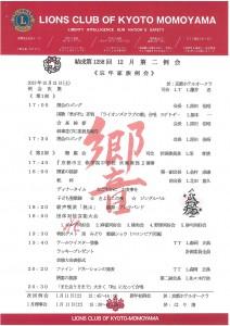 12月第二例会誌S28C-113122515310