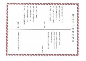 俳句S28C-114011513550