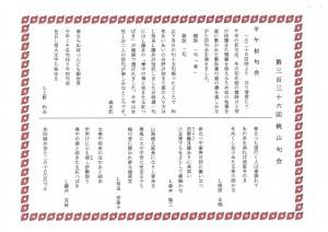 2月第一俳句S28C-114020510251