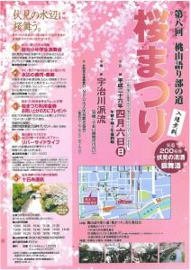 桜まつりパンフS28C-114030410141