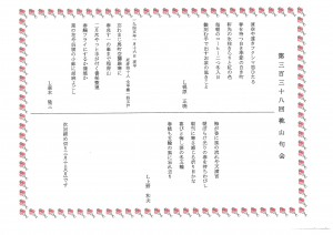 3月第一俳句S28C-114030410140