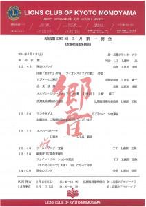 3月第一例会誌S28C-114030410130