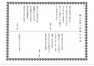 4月俳句S28C-114042111021