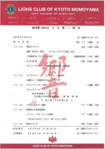 4月第二例会誌S28C-114042111020