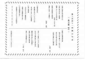 5月第一俳句S28C-114051511260