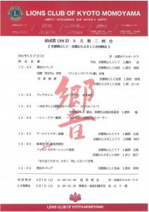 5月第二例会誌S28C-114051914090
