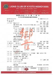 6月第二例会誌S28C-114062409530