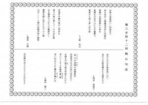 6月第一俳句S28C-114061110260