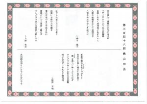 8月第一俳句S28C-114080412120