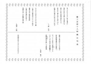 9月第一俳句S28C-114090811071