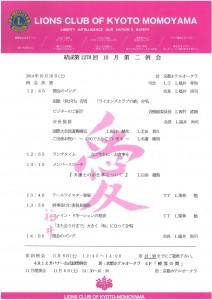 10月第二例会誌S28C-114102014010