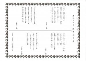 10月第二俳句S28C-114102014011