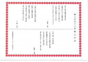 11月第一俳句S28C-114111010161