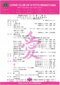 11月第一例会誌S28C-114111010160