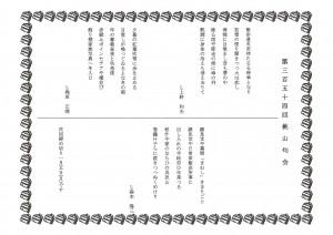 12月俳句S28C-114122409391