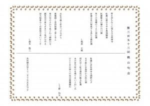 12月第一俳句S28C-114120809321