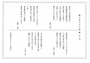 俳句S28C-116071909460