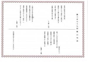 8月第二俳句S28C-116082209101