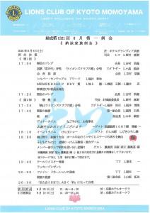 8月例会誌S28C-116080809110