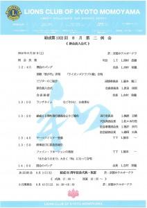 8月第二例会誌S28C-116082209100