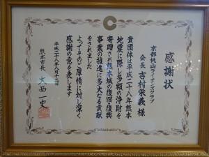 熊本感謝状DSC03682