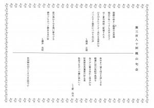 俳句S28C-116092009430