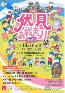 お城祭り表紙S28C-116100410161